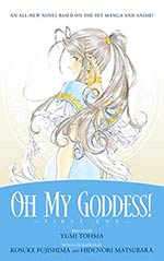 Oh My Goddess! First End